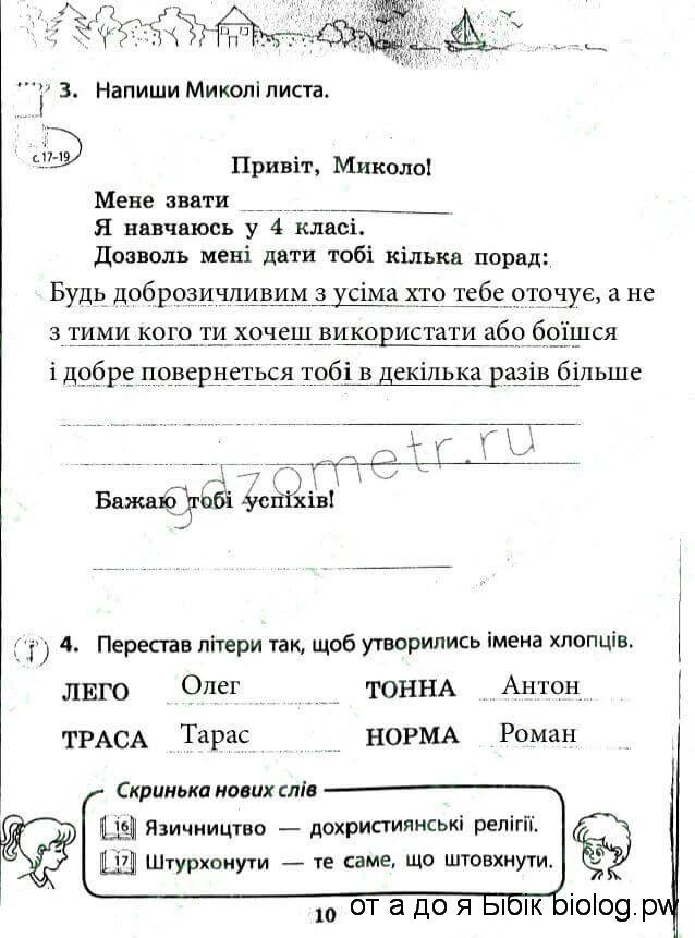 Решебник по я и украине 3 классрабочая тетрадь байбары бибик гдз онлайн