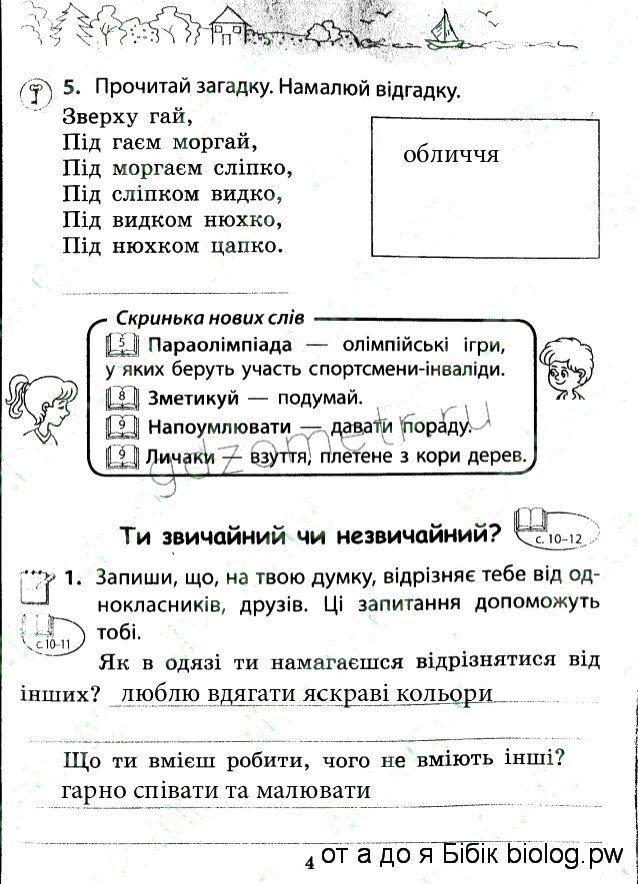 гдз по я у світі 4 клас зошит відповіді бібік