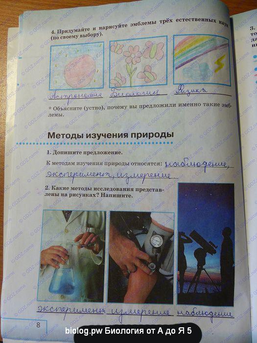 готовые домашние задания по природе 5 класс