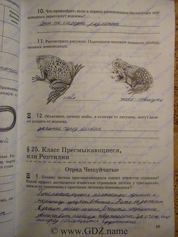 Биология 7 класс учебник и рабочая тетрадь Латюшин, Ламехова