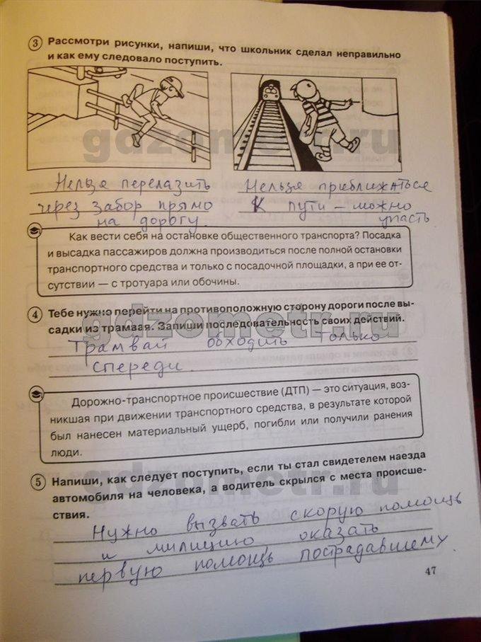 Класс гдз тетрадь основы здоровья бойченко 8