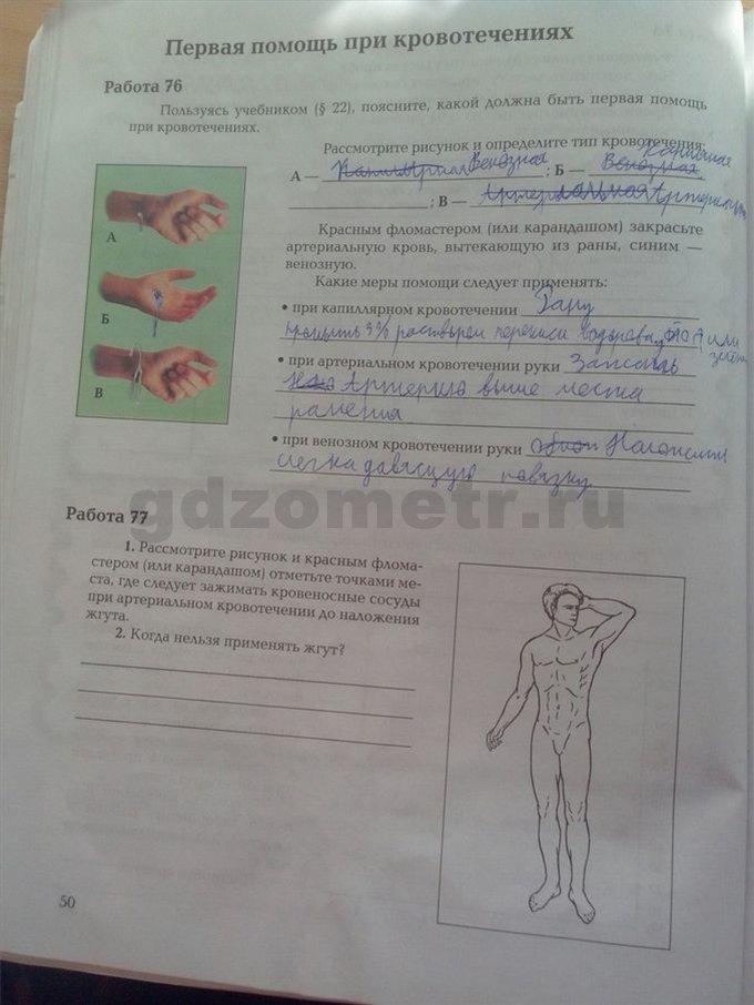 биологии класс драгомилова по маш решебник 8
