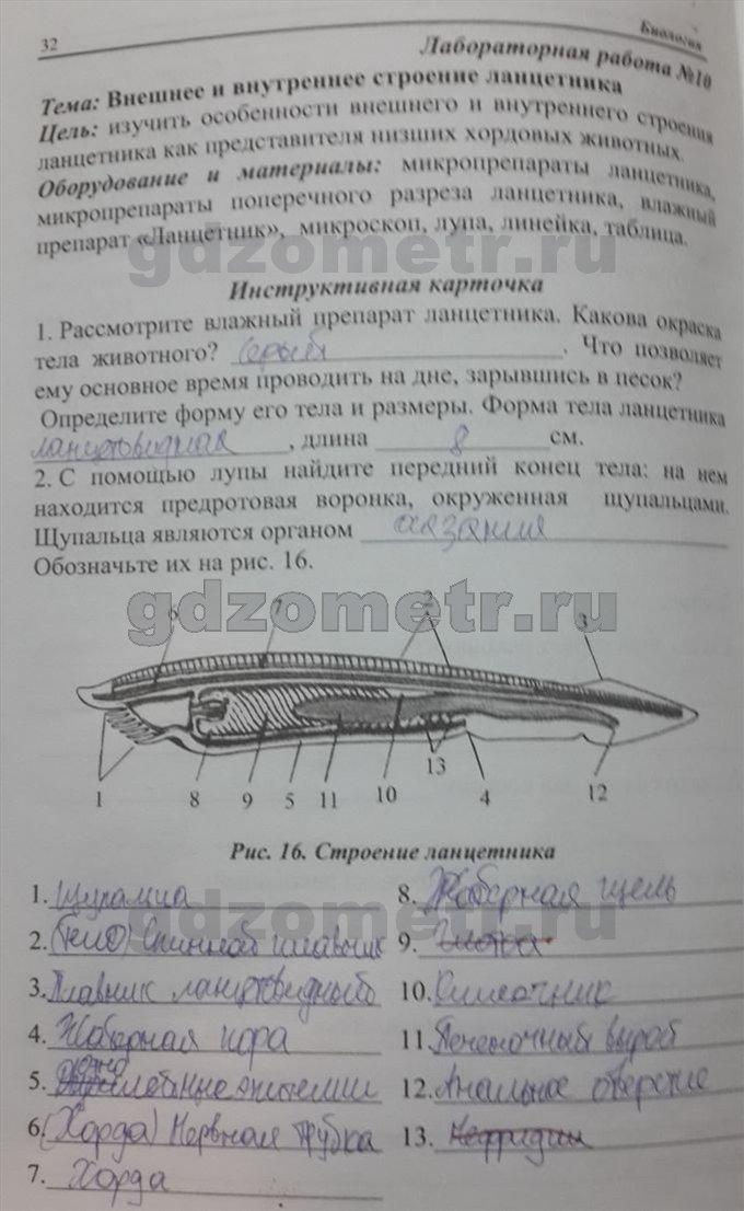 гдз по биологии 8 класс серебряков балан на русском