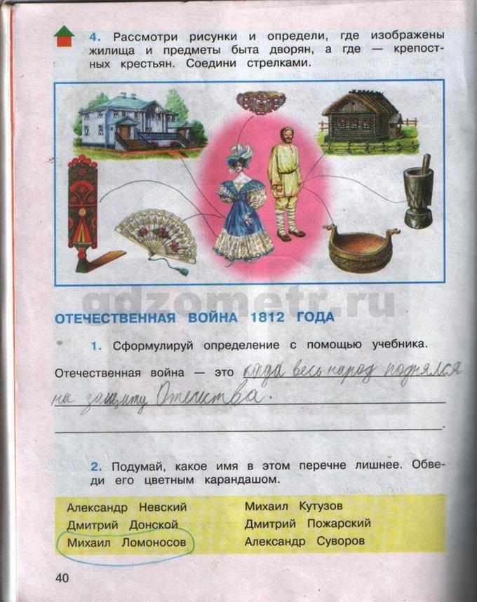 Решебник По Окружающему Миру 3 Класс А.а Плешаков Школа России