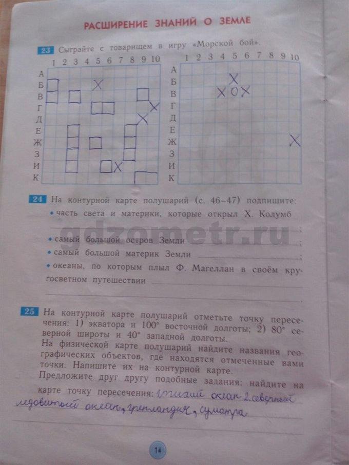 Ответ на задания по окружающему миру 4 класс дмитриева