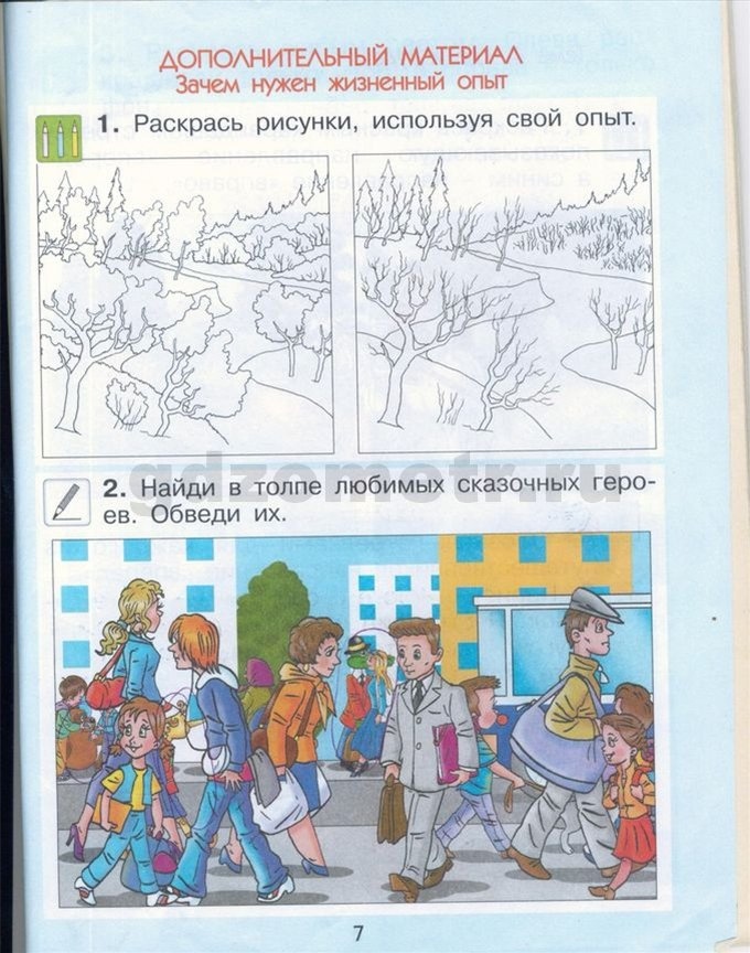 гдз 1 класс окружающий мир рабочая тетрадь вахрушев бурский раутиан